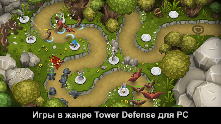 Игры Tower Defense PC